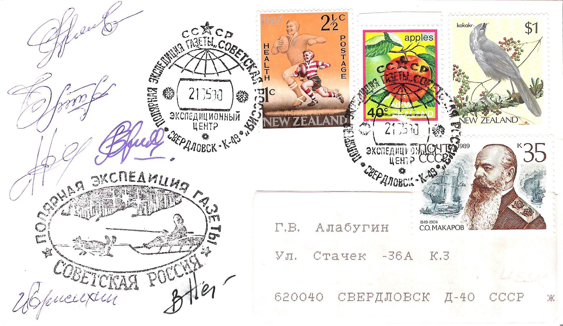 Polar Postal History Society of Great Britain